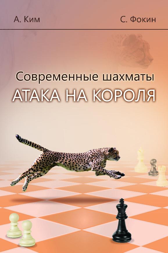«Современные шахматы. Атака на короля»